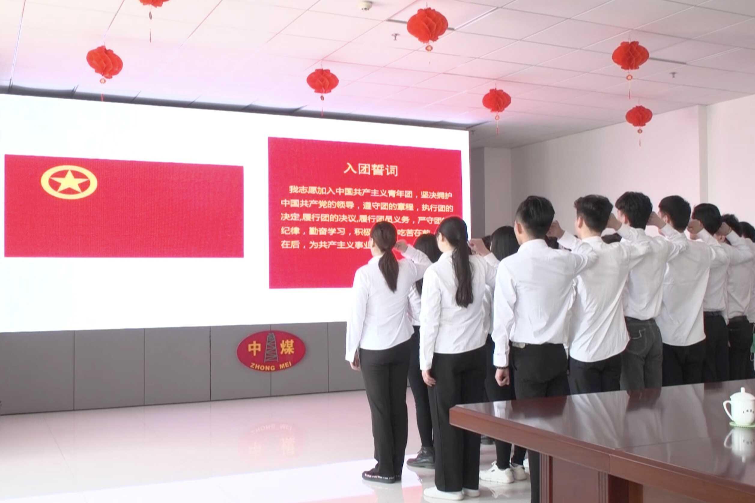 五四精神 传承有我 中煤集团组织开展庆祝五四青年节主题活动