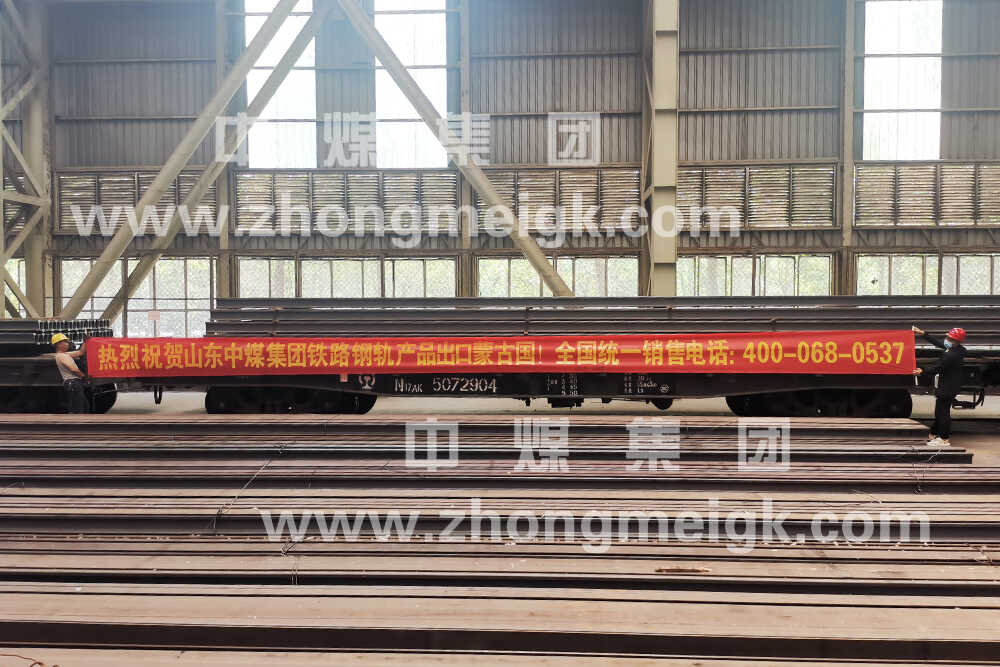 热烈祝贺中煤集团铁路钢轨产品出口蒙古国
