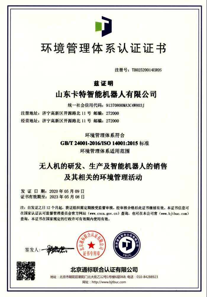 热烈祝贺中煤集团旗下卡特机器人公司通过ISO14001环境管理体系认证