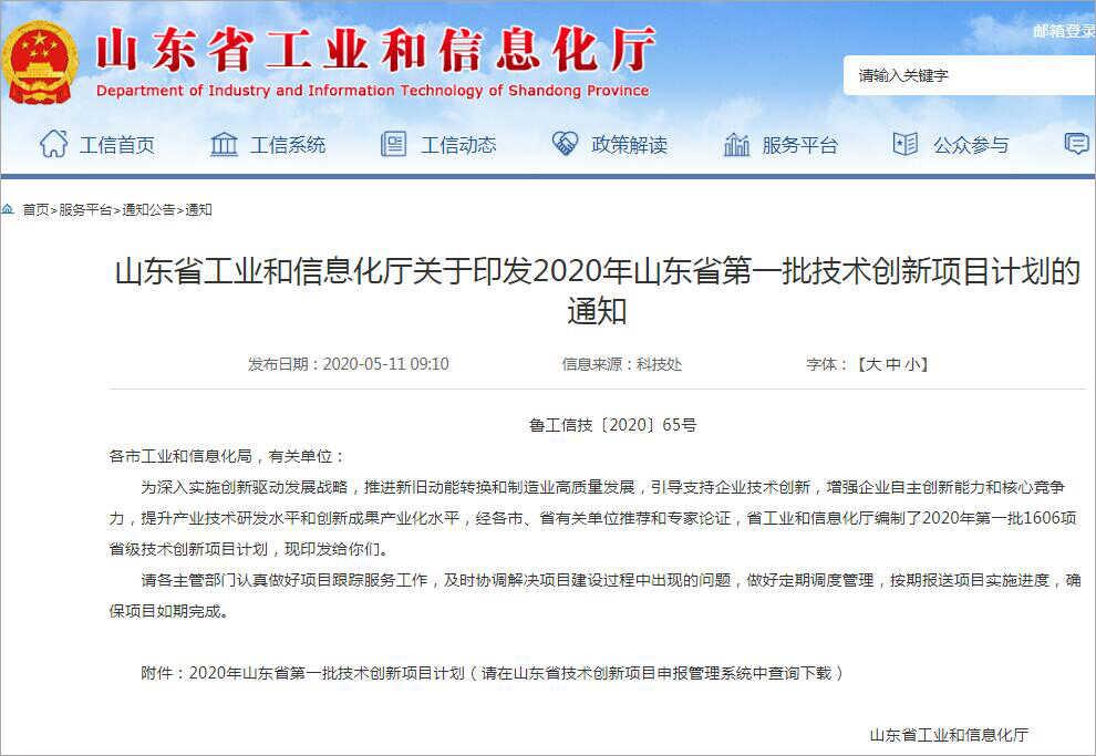 热烈祝贺中煤集团自主研发项目成功入选2020年山东省第一批技术创新项目计划