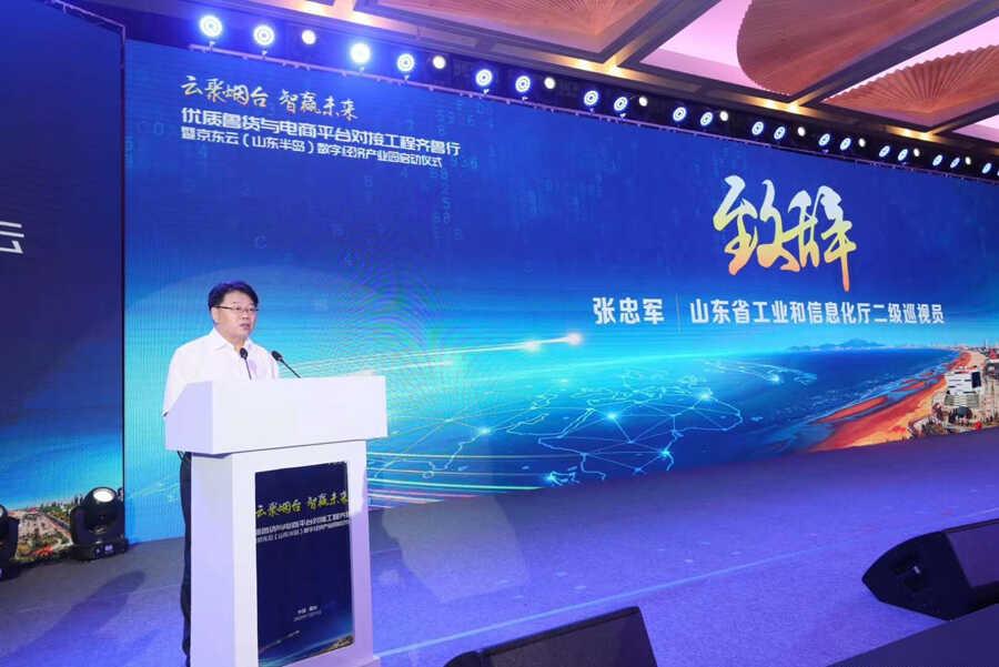热烈祝贺中煤集团董事长渠青被评为山东省优秀首席数据官CDO