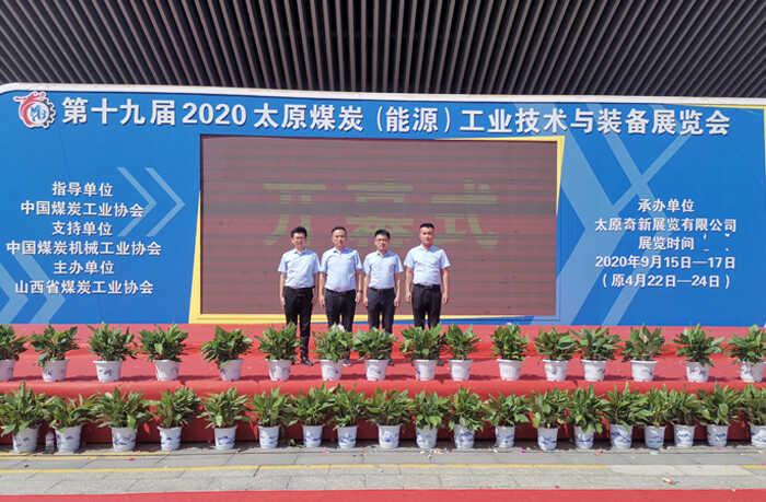 中煤集团应邀参加第十九届2020太原煤炭(能源)工业技术与装备展览会
