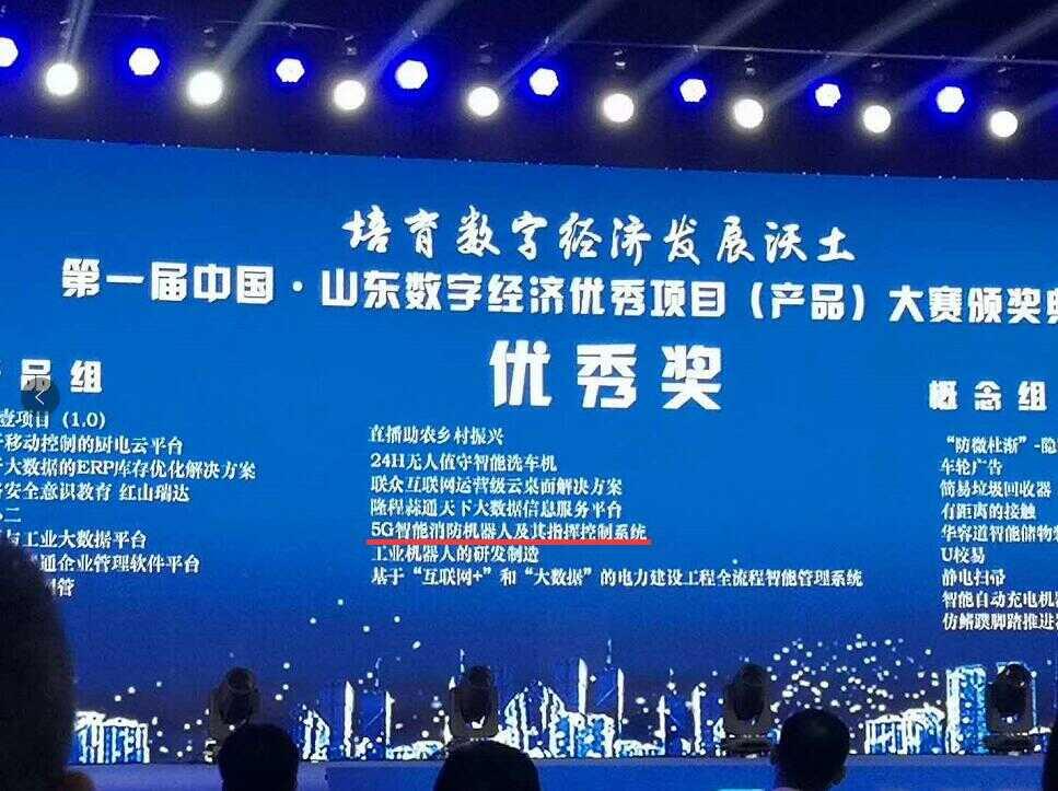 热烈祝贺中煤集团旗下天盾安防公司智能产品荣获大赛优秀奖